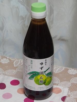 8月のぽるとの柚子まつりで買った壱岐産柚子のゆずぽん酢