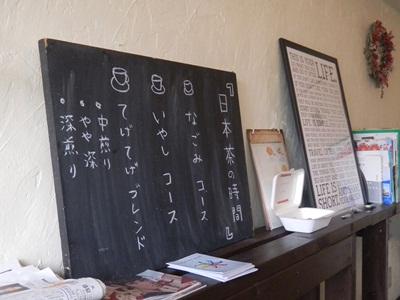 てげてげ 日本茶の時間 メニュー内容