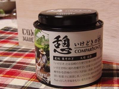 憩(いけどき)の茶