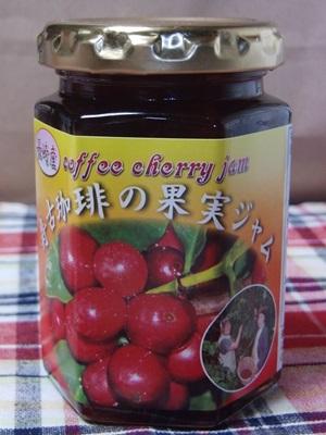 寿古珈琲の果実ジャム