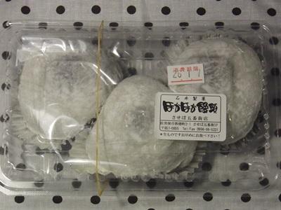 石井製菓 いちご大福