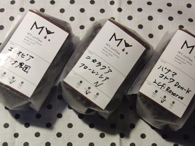 MY珈琲で買った珈琲豆3種