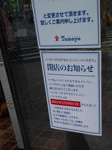 パパス佐世保店閉店のお知らせ